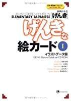An Integrated Course In Elementary Japanese I
