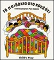 There Were Ten in the Bed (Greek) (Play Books)