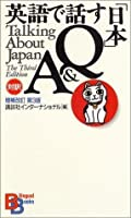 Talking About Japan Q&A ,The Third Edition