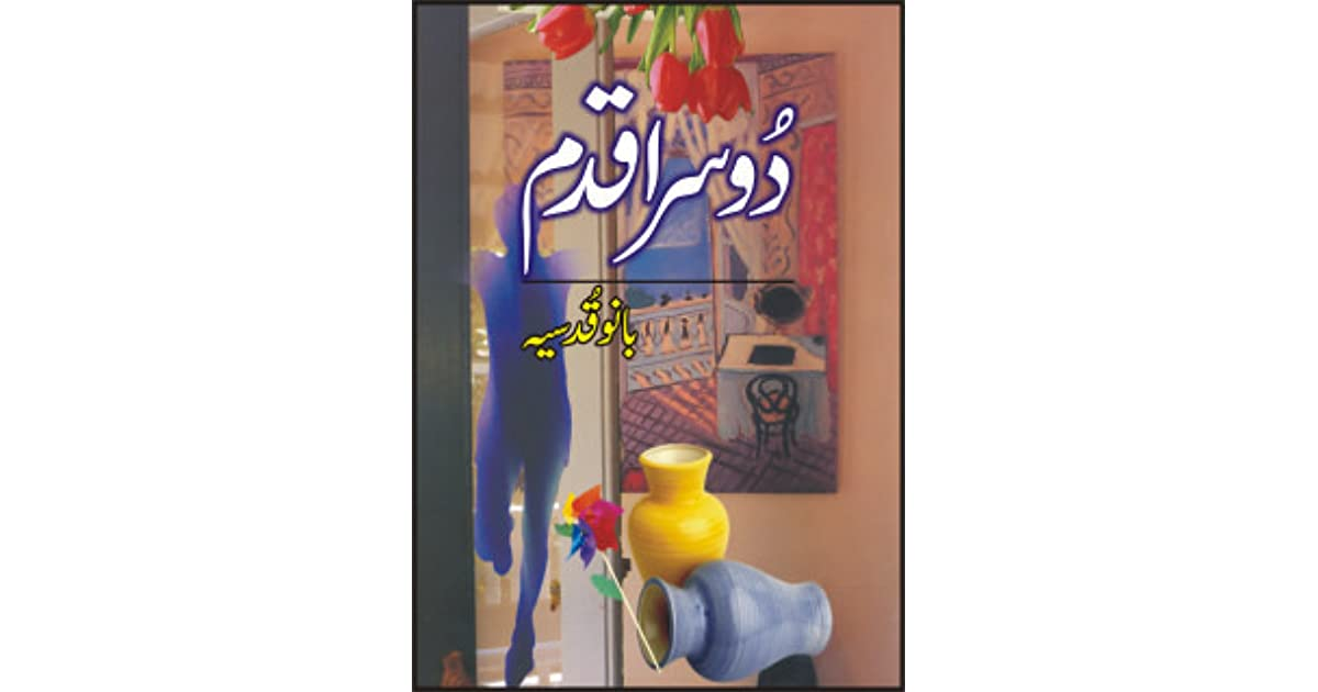 Doosra qadam by bano qudsia reviews for Bano qudsia children