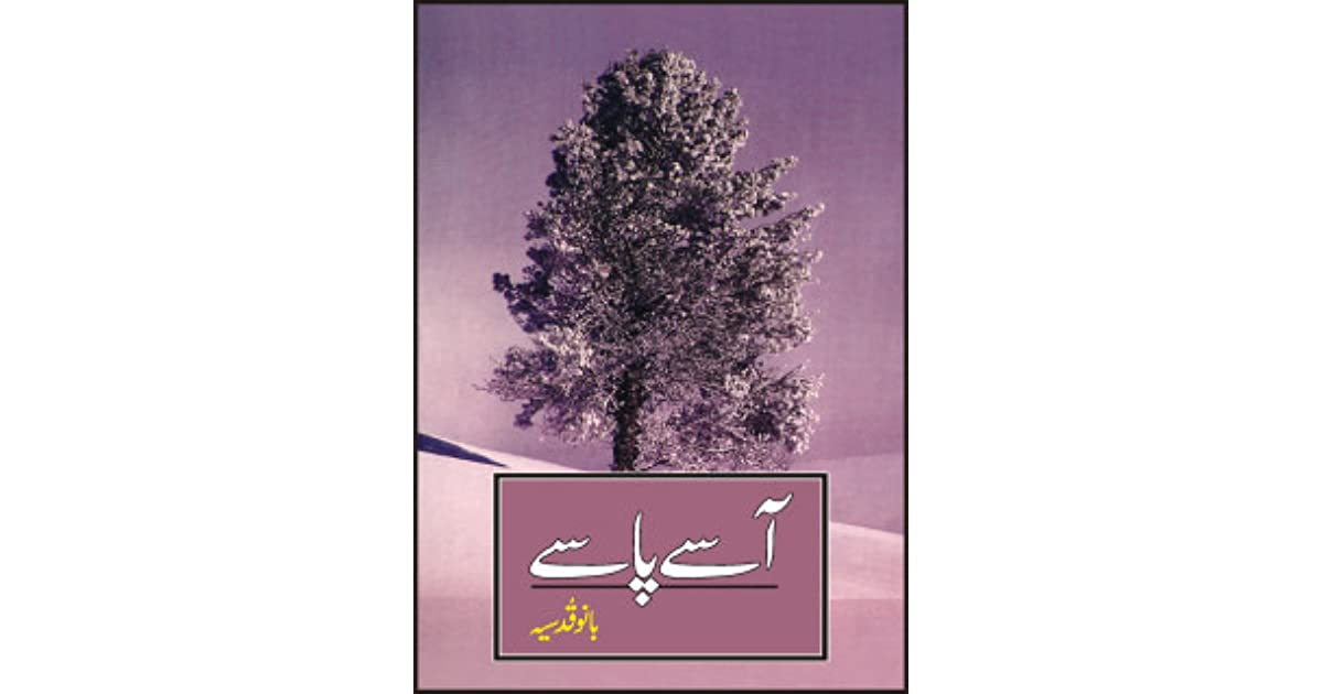 Aasay paasay by bano qudsia reviews for Bano qudsia children