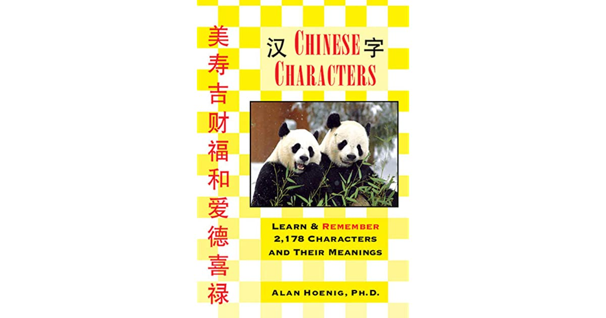 Definitive Guide To The Chinese Alphabet and Characters ...