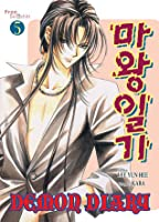 Demon Diary, Volume 05