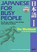 Japanese for Busy People 1: Workbook (Japanese for Busy People Series): Workbook Bk. 1