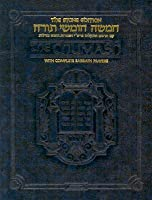 The Chumash (Artscroll (Mesorah Series)) Travel Size, Sefard, Vol. I