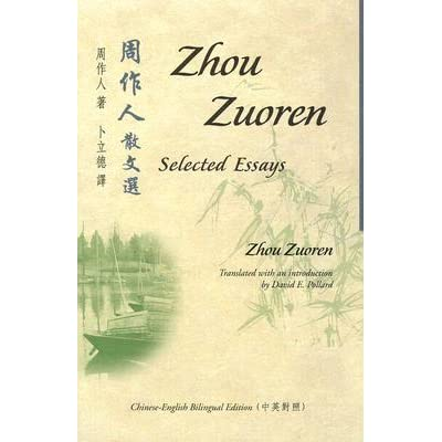 bilingual chinese edition english essay selected zhou zuoren Nova products are more efficient and unique design than traditional solar power system.