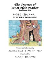 The Gnomes of Knothole Manor Bilingual Japanese English