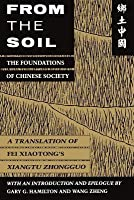 """From the Soil: The Foundations of Chinese Society, a Translation of Fei Xiaotong's """"Xiangtu Zhongguo"""""""