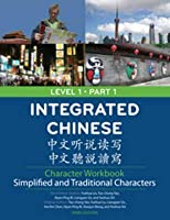 Integrated Chinese Level 1/Part 1 Character Workbook