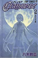 Claymore: Darkness in Paradise (Claymore #2)