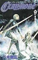Claymore: The Deep Abyss of Purgatory (Claymore, #9)