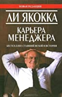 book review on iacocca an autobiography Iacocca ran chrysler before writing iacocca: an autobiography (1984), a best seller that made him into a business guru too both men then wrote more books, gave lucrative, inspirational speeches, and consciously made themselves into role models for others.