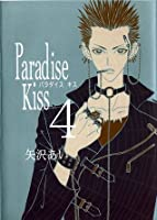 Paradise Kiss Vol. 4 (Paradaisu Kissu) (in Japanese)