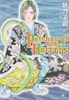 新 Petshop of Horrors 4巻: 4 (Japanese Edition)