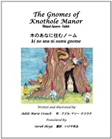 The Gnomes of Knothole Manor Bilingual Japanese English (Japanese Edition)