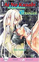 Ai No Kusabi The Space Between Volume 1: Stranger (Yaoi Novel) (v. 1)