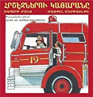 Fire Station (Armenian Edition)
