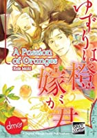 A Passion Of Oranges (Yaoi Manga)