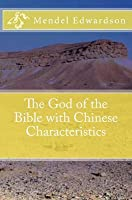 The God of the Bible with Chinese Characteristics