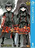 双星の陰陽師 1 [Sousei no Onmyouji 1] (Twin Star Exorcists: Onmyoji, #1)