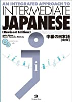 An Integrated Approach To Intermediate Japanese (Revised Edition)