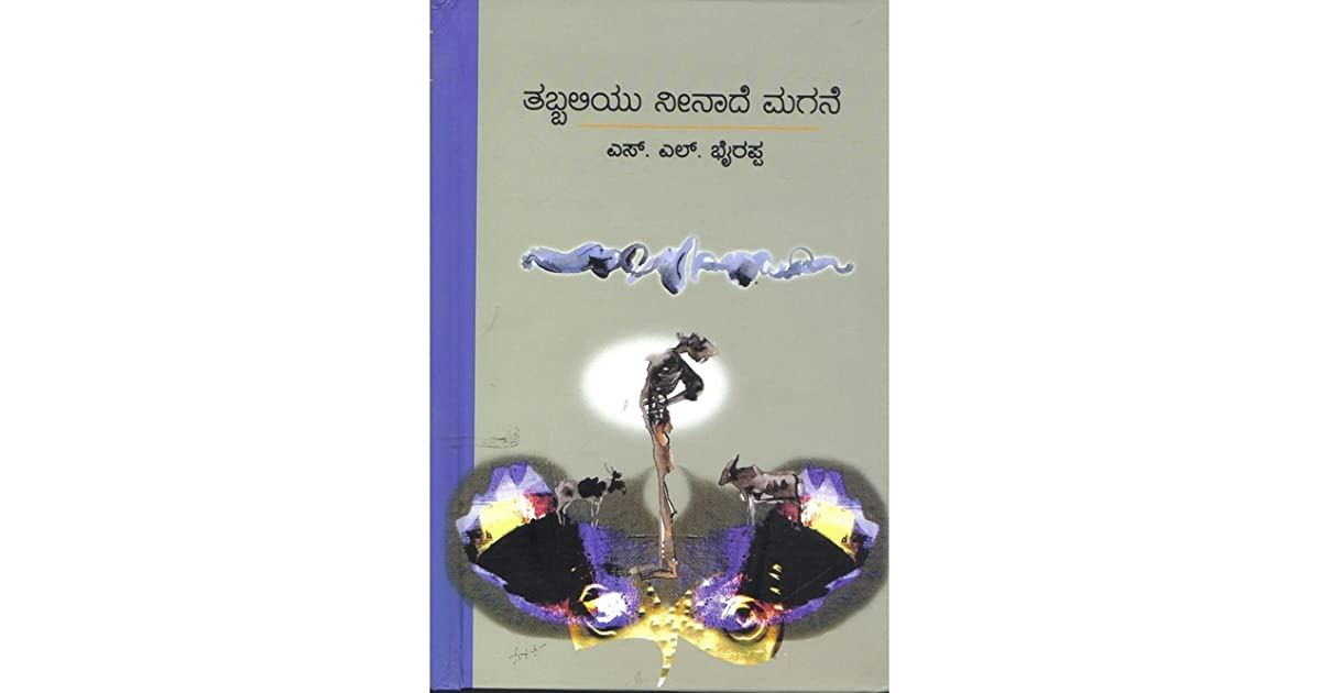 karvalo kannada novel pdf