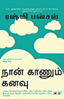 I Have a Dream (Tamil)