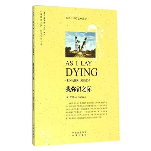 the humorous instances in william faulkners novel as i lay dying One of william faulkner's finest novels, as i lay dying was originally published in 1930, and remains a captivating and stylistically innovative work the story.