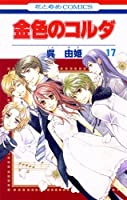Kiniro No Corda Vol.17 [In Japanese]