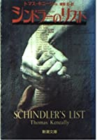 a review of schindlers list by thomas keneally Detailed plot synopsis reviews of schindler's list  the review of this book prepared by trudy scales  thomas keneally books note:.