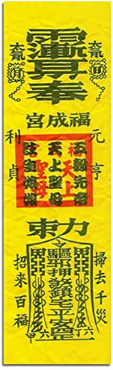 yellow paper talisman with chinese calligraphy