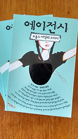 Y S Lee, A Spy in the House (Korean edition)