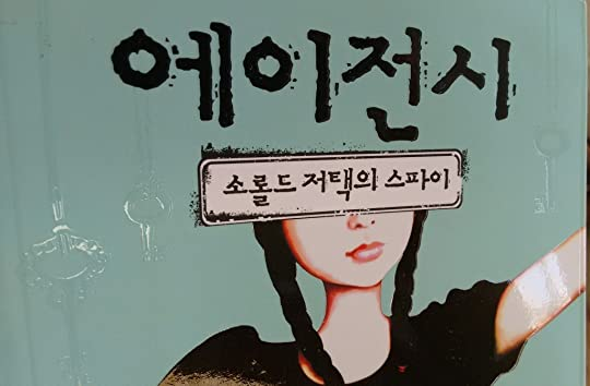 Y S Lee, A Spy in the House (Korean ed)