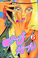 Peach Girl Vol. 6 (Peach Girl) (in Japanese)