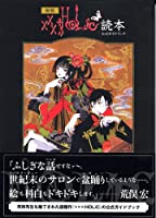 xxxHolic Guide Book 読本 新版 (Offical guide book)