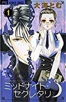 Midnight Secretary, Vol. 01 (Midnight Secretary, #1)