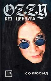 OZZY. Без цензура  by  Sue Crawford