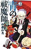 青の祓魔師 [Ao no Ekusoshisuto] 7 (Blue Exorcist, #7)