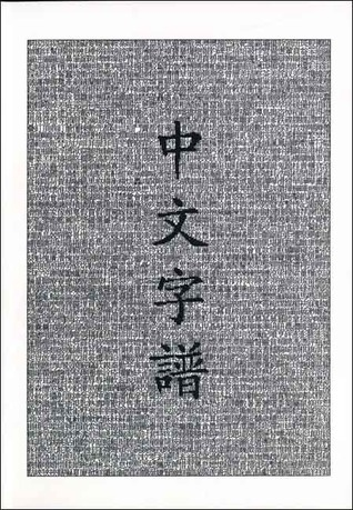 Chinese Characters: A Genealogy and Dictionary Rick Harbaugh