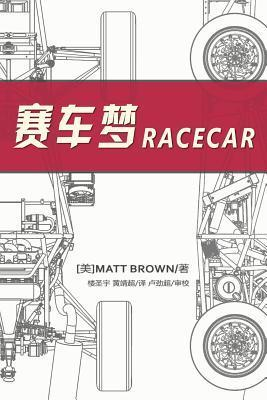 Racecar (Chinese Edition): Searching for the Limit in Formula Sae  by  Matt     Brown