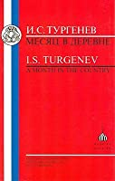A Month In The Country (Russian Texts)