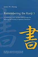 Remembering the Kanji 1: A Complete Course on How Not to Forget the Meaning and Writing of Japanese Characters, 6th Edition