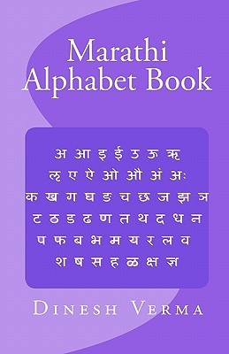 Marathi Alphabet Book  by  Dinesh Verma