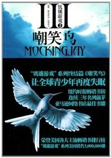 Mockingjay [平装]  by  Suzanne Collins