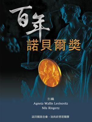 Nobel Prize: The First 100 Years, the  by  Agneta Wallin Levinovitz