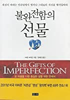 The Gift of Imperfection