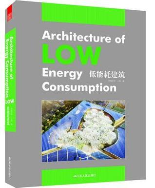 Architecture of Low Energy Consumption  by  Ifengspace Shanghai