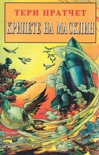 Крилете на Масклин Terry Pratchett