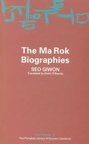 The Ma Rok Biographies  by  Seo Giwon