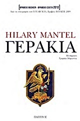 Γεράκια (Thomas Cromwell, #2)  by  Hilary Mantel